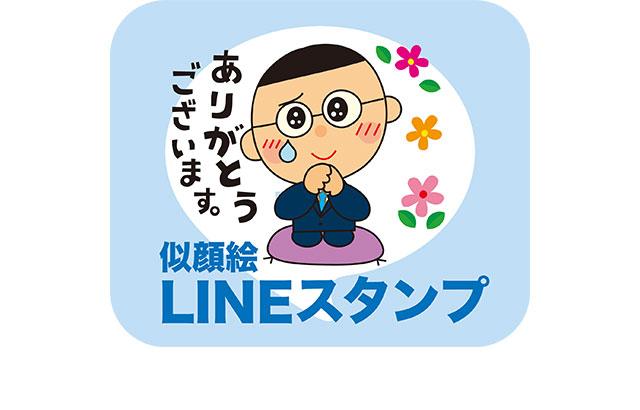 lineStampSet