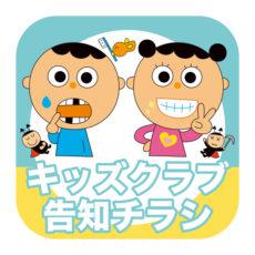 kidsfl01