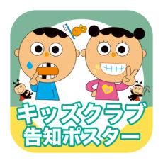 kidspos01
