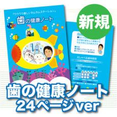 kidsnote-24